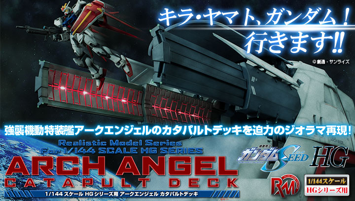 RMS_archangel_banner