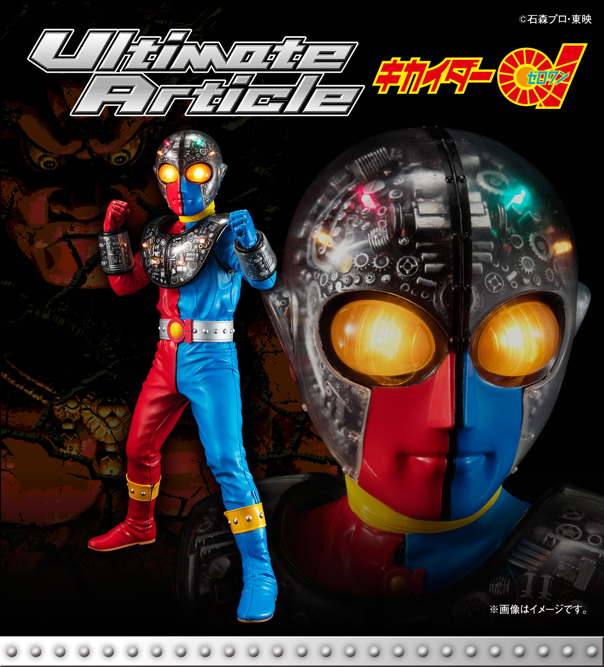 Ultimate Article Ultimate Article キカイダー01