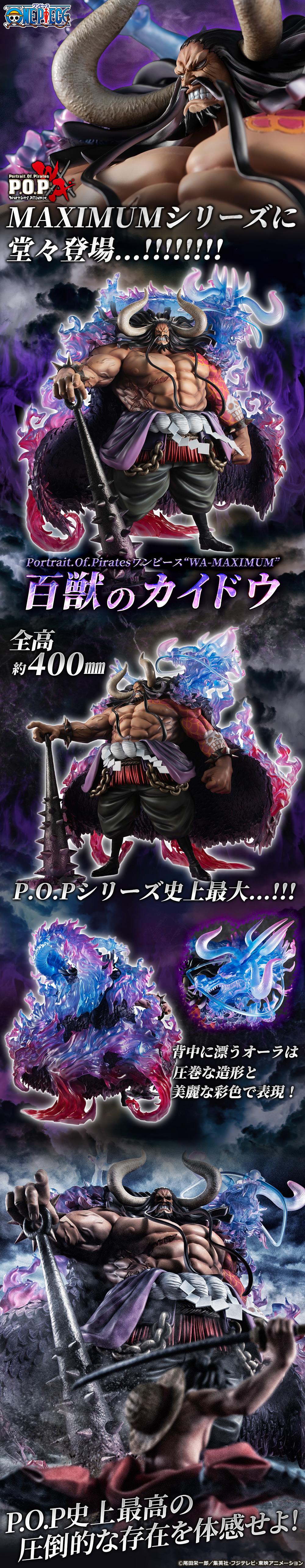 """Portrait.Of.Pirates ワンピース """"WA-MAXIMUM"""" 百獣のカイドウ"""
