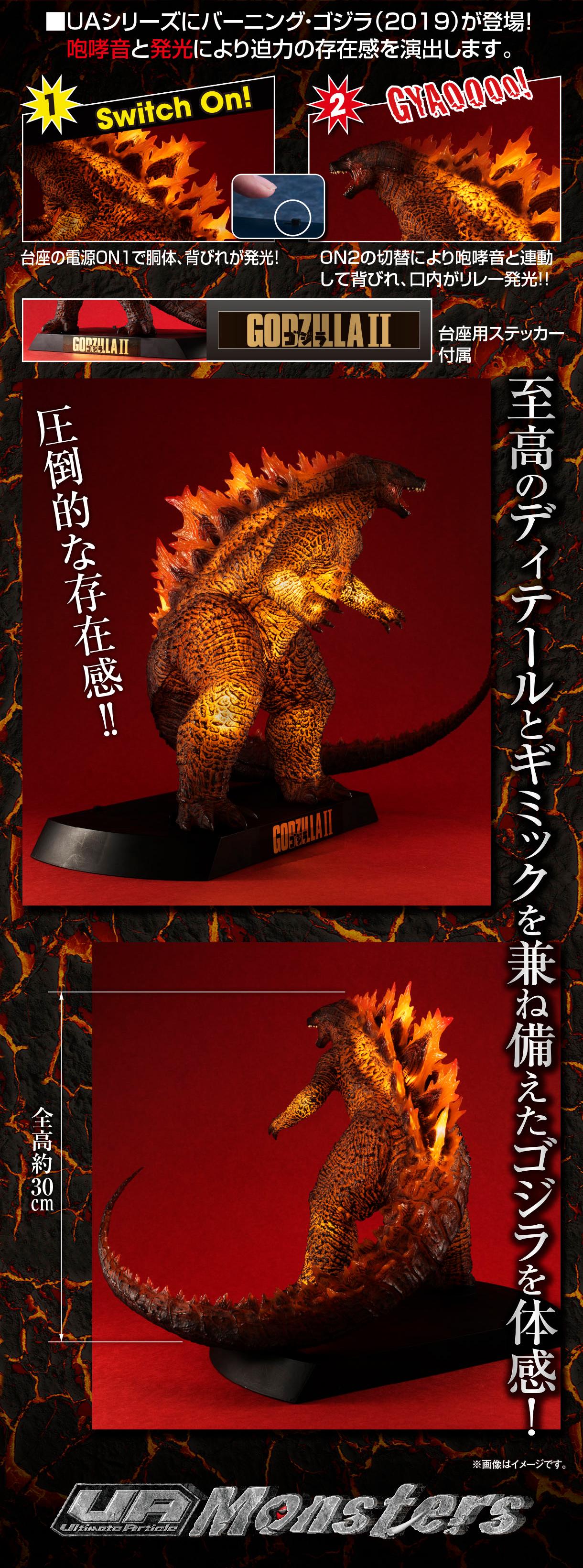 Ultimate ArticleUA Monsters バーニング・ゴジラ 2019 (GODZILLA Ⅱ)